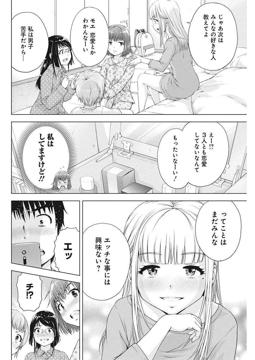 Manga Raw Ore wa Lolicon ja nai Chapter 18