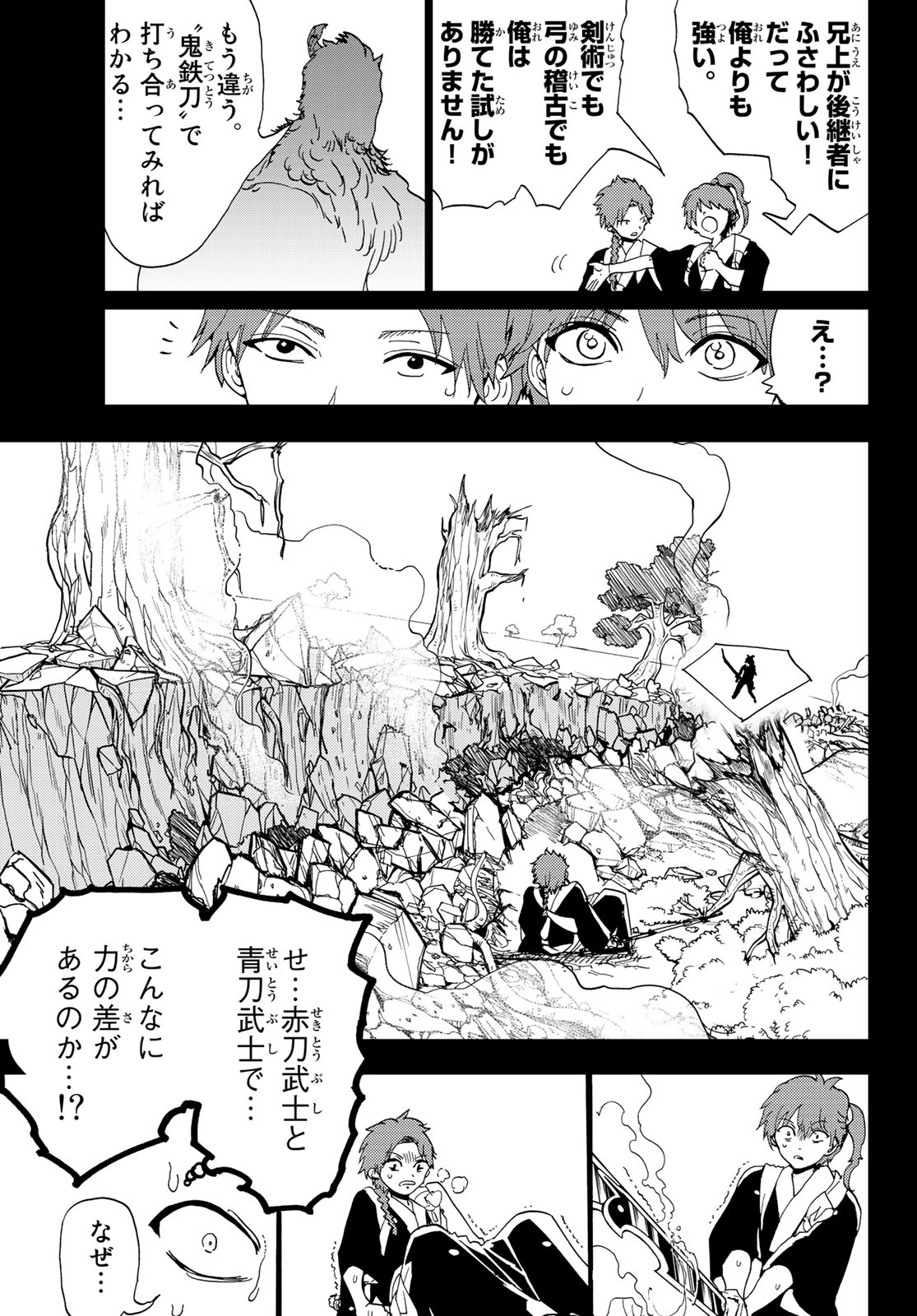 Manga Raw Orient Chapter 101
