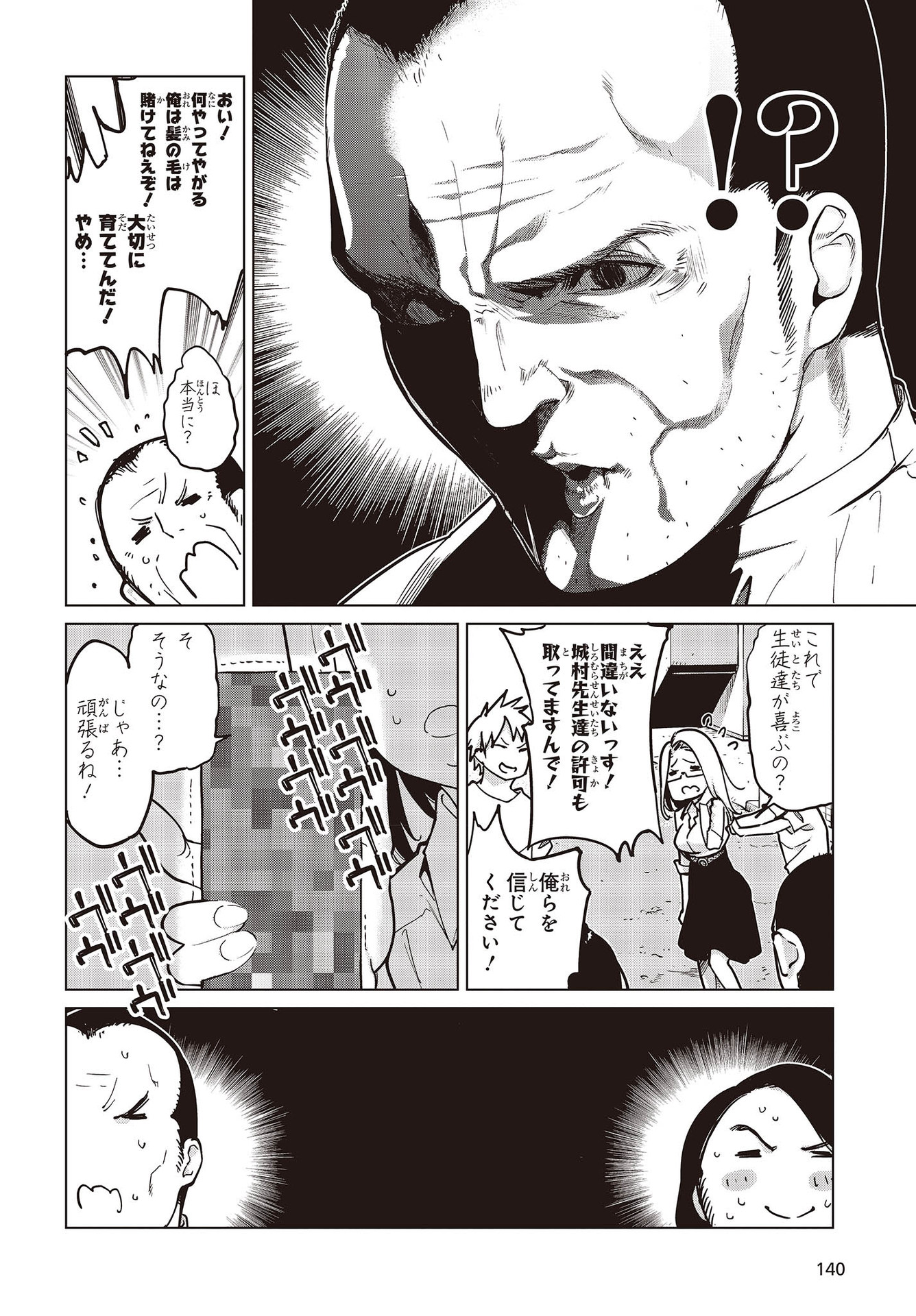 Manga Raw Oroka na Tenshi wa Akuma to Odoru Chapter 54