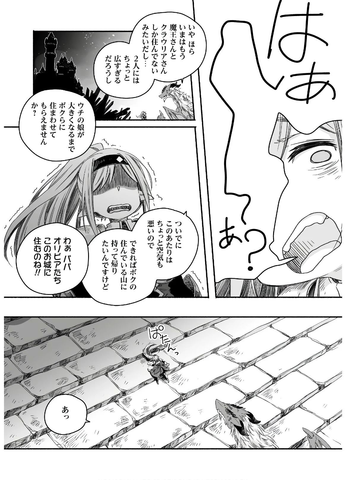 Manga Raw Parenting diary of the strongest dragon who suddenly became a dad Manga Chapter 03