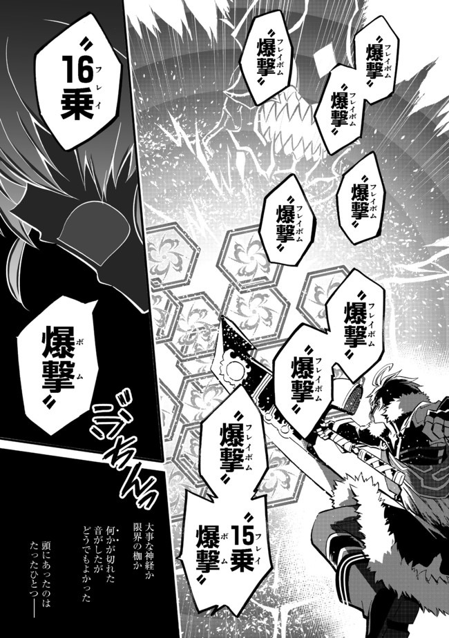 Manga Raw Reworld Frontier Chapter 13