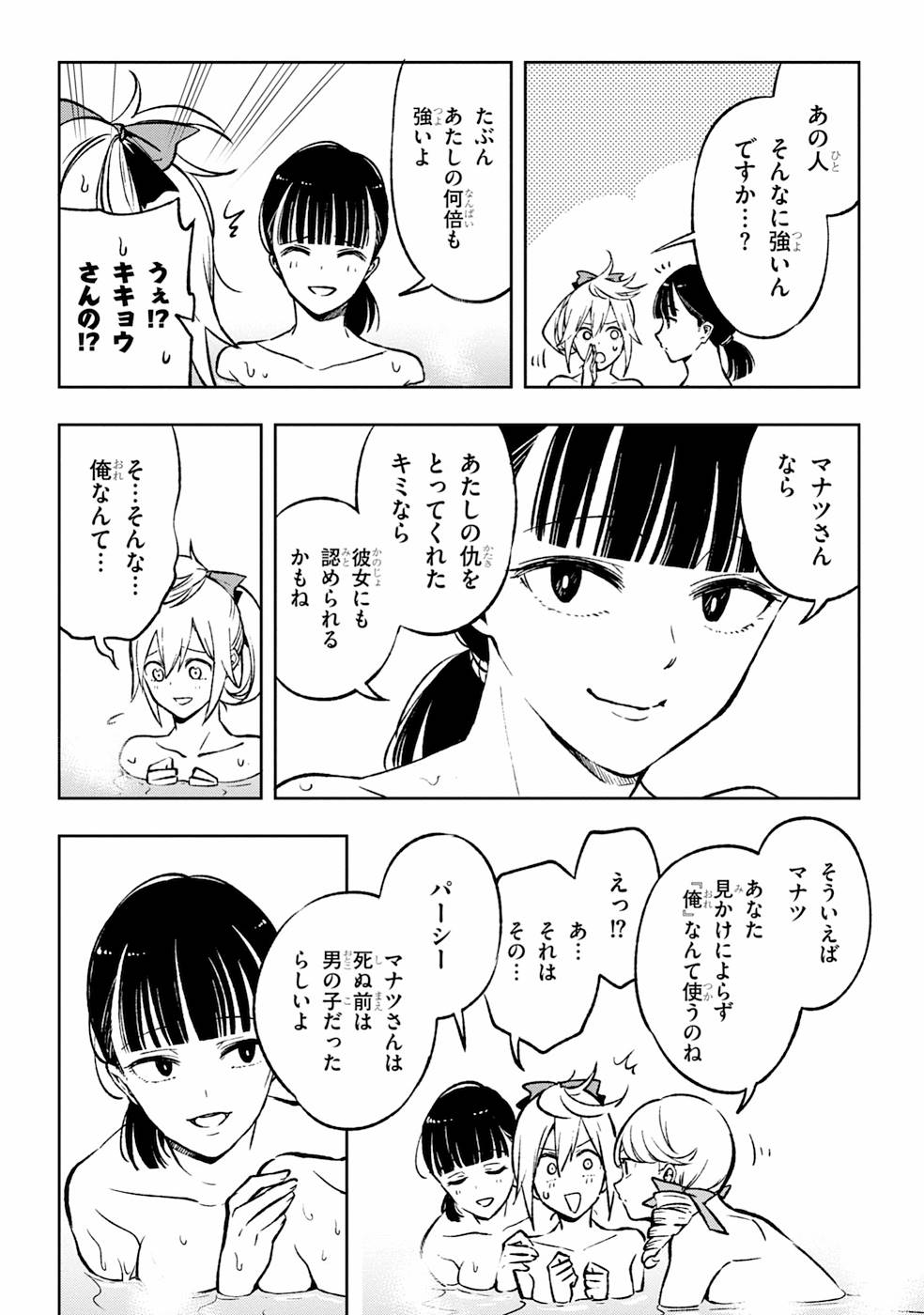 Manga Raw Samayoeru Tenseisha-Tachi no Revival Game Chapter 02