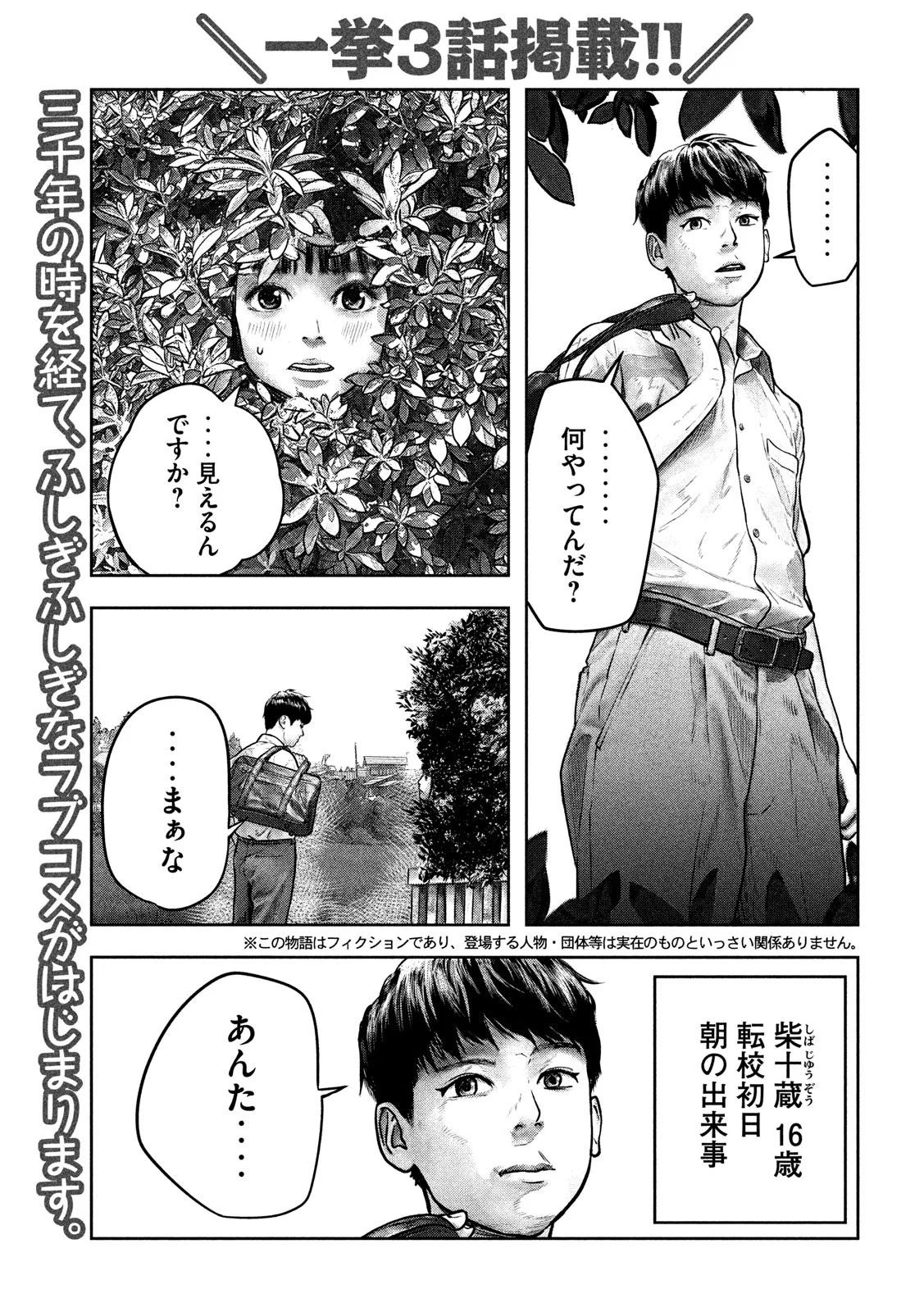 Manga Raw Sanzemne no Kamitaiou Chapter 01