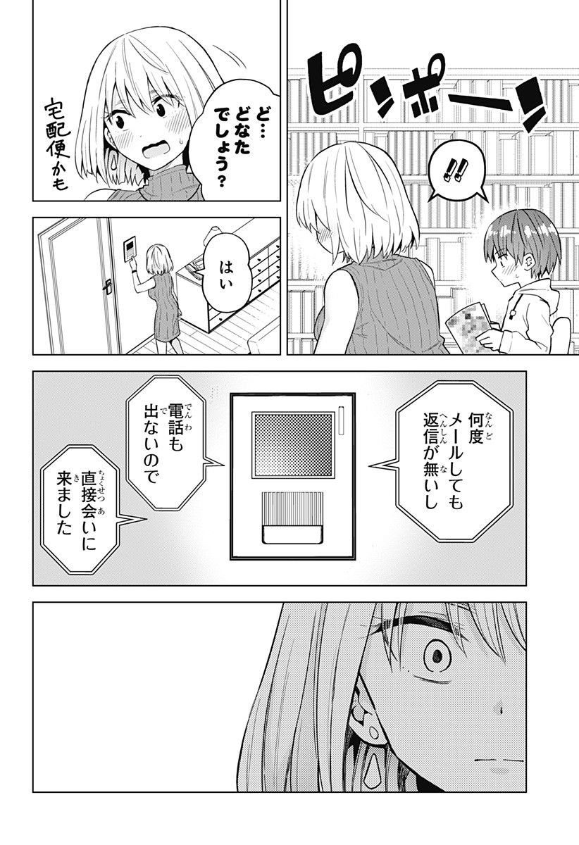 Manga Raw Saotome Shimai ha Manga no Tame Nara Chapter 44