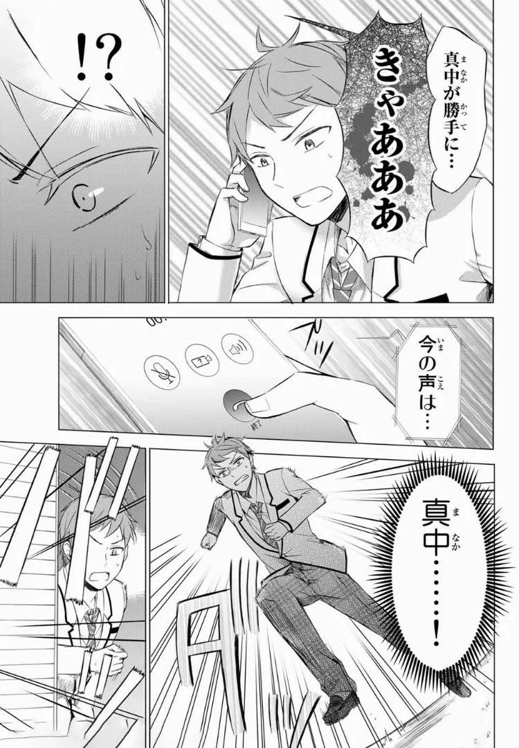 Manga Raw Seitokaichou wa Bed no Ue de Subete wo Hodoku Chapter 03.1
