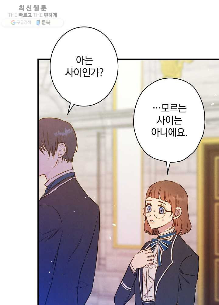 Manga Raw Shadow Queen Chapter 51