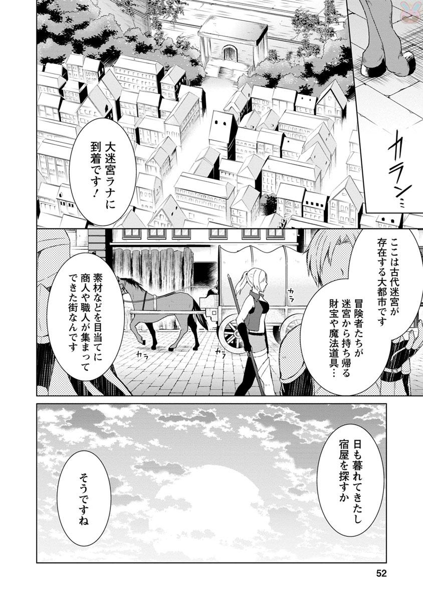 Manga Raw Shingan no Yuusha Chapter 02