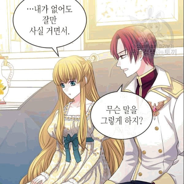 Manga Raw Sincerely I Became a Dukes Maid Chapter 78
