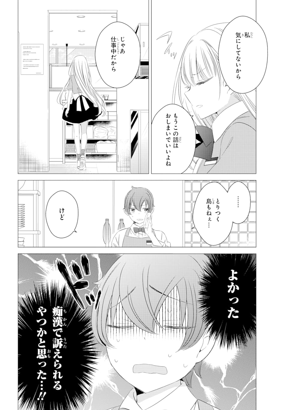 Manga Raw Studio Apartment Good Lighting Angel Included Chapter 04
