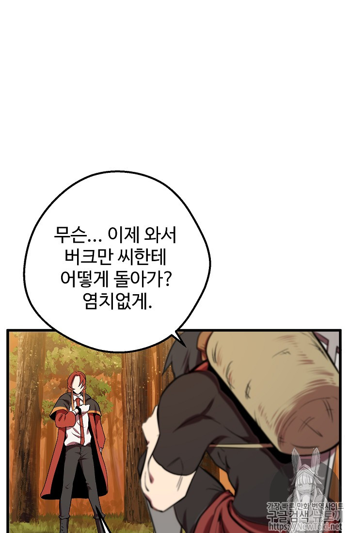 Manga Raw Survival Story of a Sword King in a Fantasy World Chapter 15
