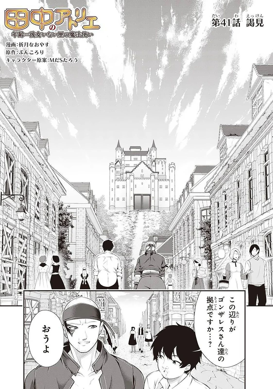 Manga Raw Tanaka Nenrei Equal Kanojo Inaireki no Mahoutsukai Raw Chapter 41