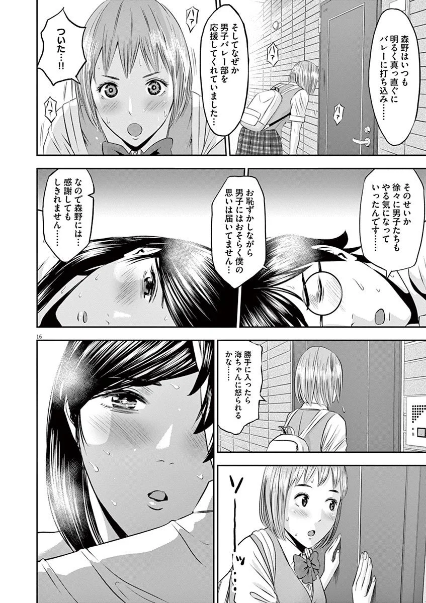 Manga Raw Te no Hira ni Ai wo Chapter 16