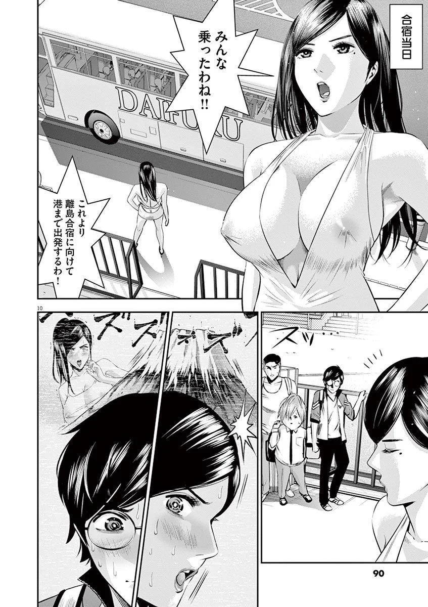 Manga Raw Te no Hira ni Ai wo Chapter 23