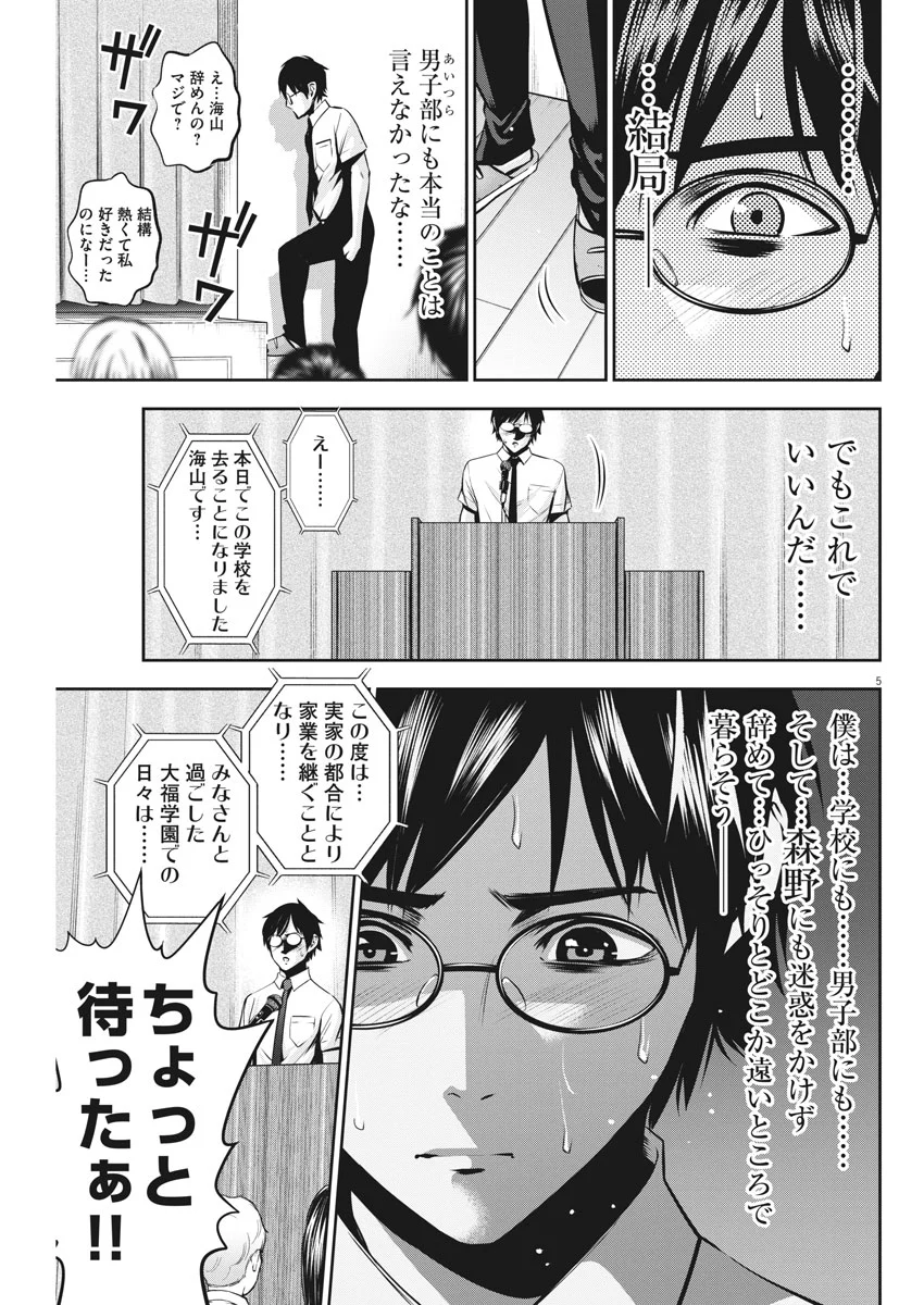 Manga Raw Te no Hira ni Ai wo Chapter 48
