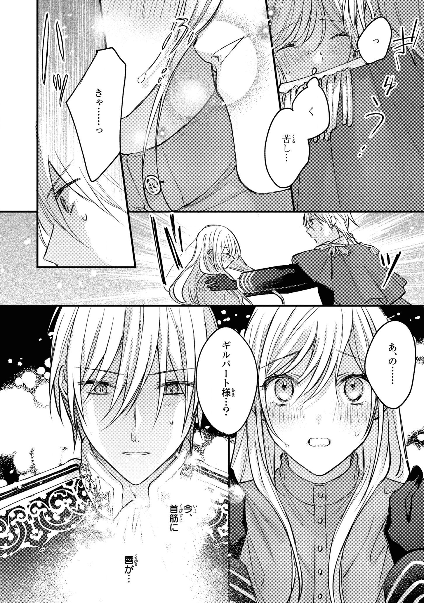 Manga Raw The Abandoned Baroness Is One of the Black Knights Favorites Manga Chapter 05