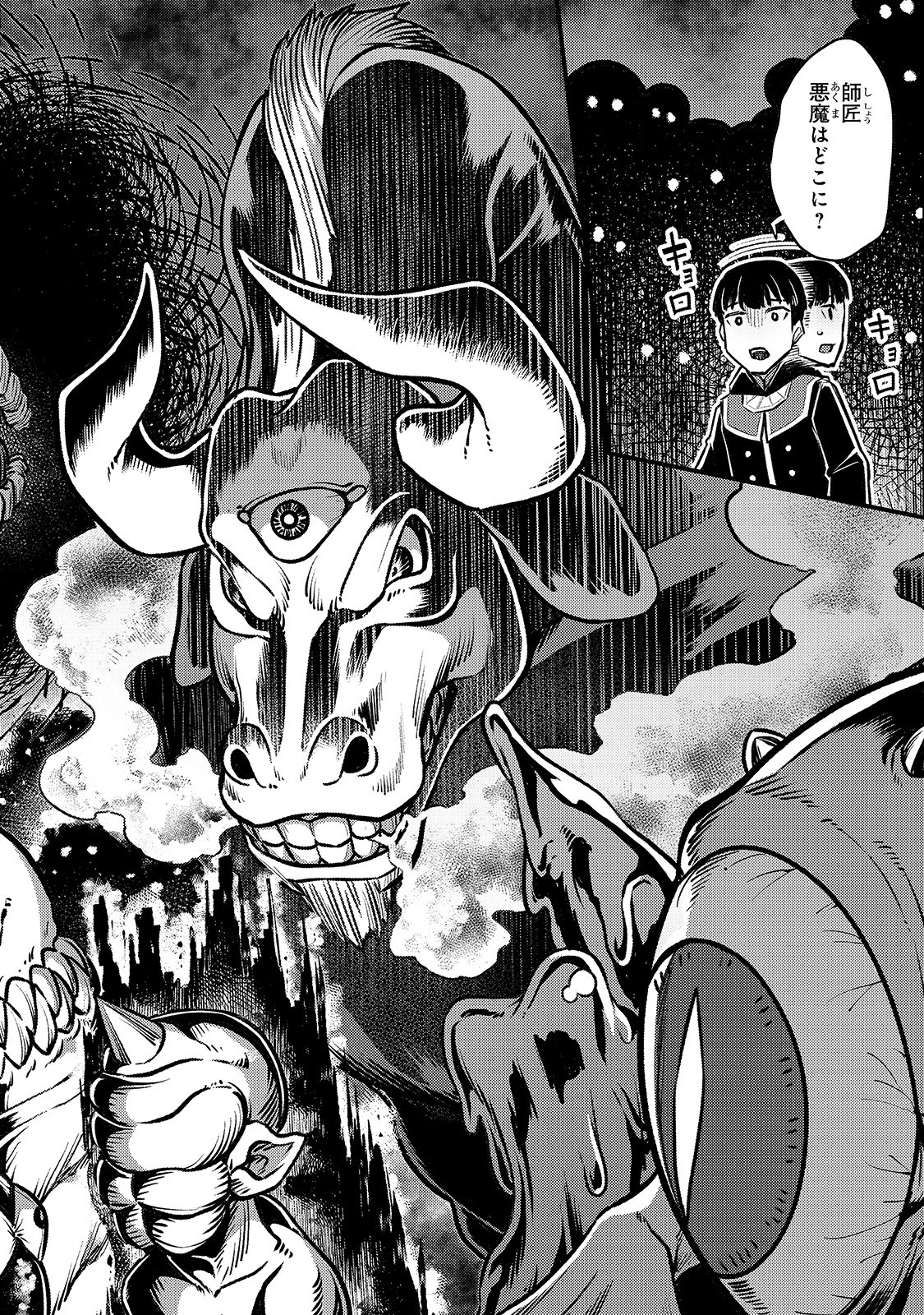Manga Raw The Disciple of Lich Chapter 05