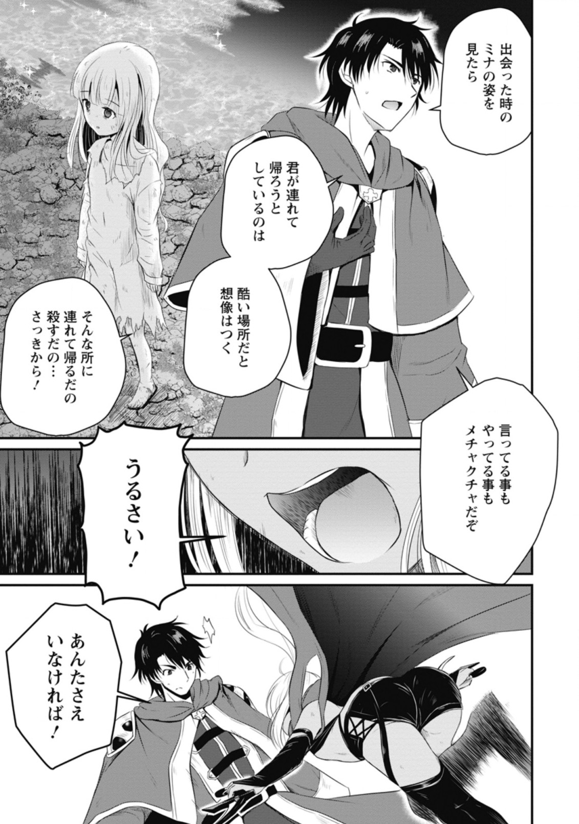 Manga Raw The Frontier Life of The Low-Class Ossan Healer And The Lovery Girl Manga Chapter 09.3