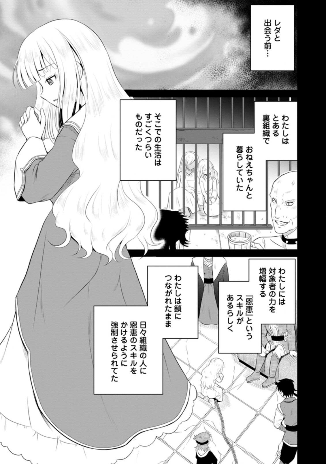 Manga Raw The Frontier Life of The Low-Class Ossan Healer And The Lovery Girl Manga Chapter 10.1