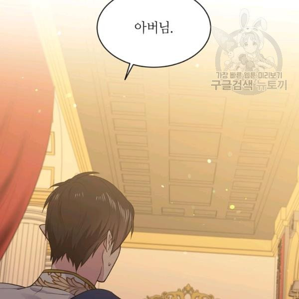 Manga Raw The Goal Is to Become a Gold Spoon so I Need to Be Completely Invulnerable Chapter 48