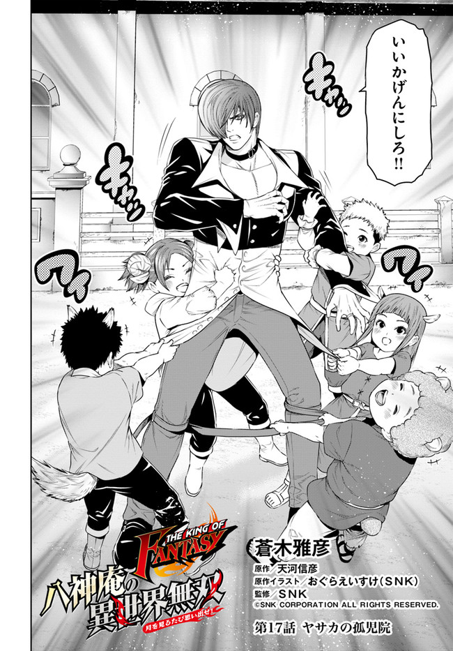 Manga Raw The King of Fantasy Chapter 17