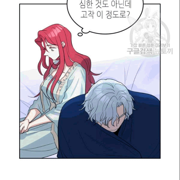 Manga Raw The Lady and the Beast Chapter 38