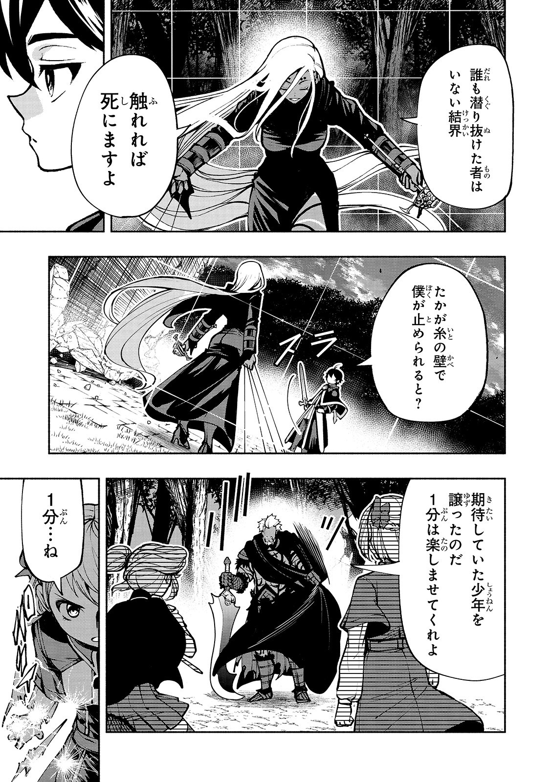 Manga Raw The Master Swordsman Who Was Reincarnated Wants to Live Freely Manga Chapter 15