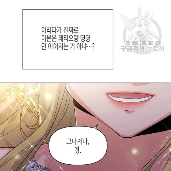 Manga Raw The Villain Discovered My Identity Chapter 34