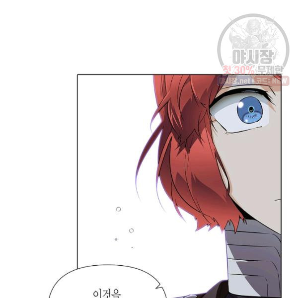 Manga Raw The Villain Discovered My Identity Chapter 51