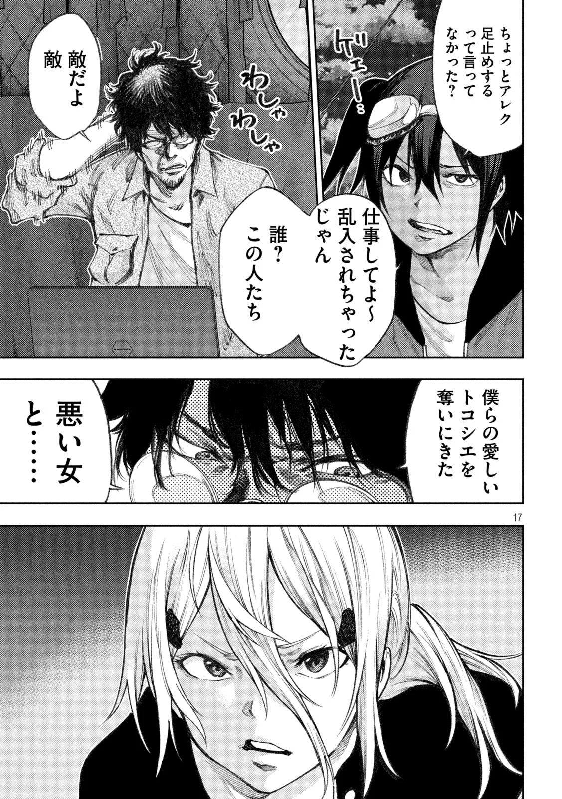 Manga Raw Tokoshie x Bullet - The Battle at Shin Minato Chapter 10