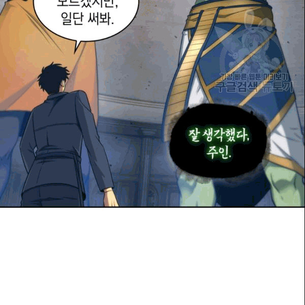 Manga Raw Tomb Raider King Chapter 181