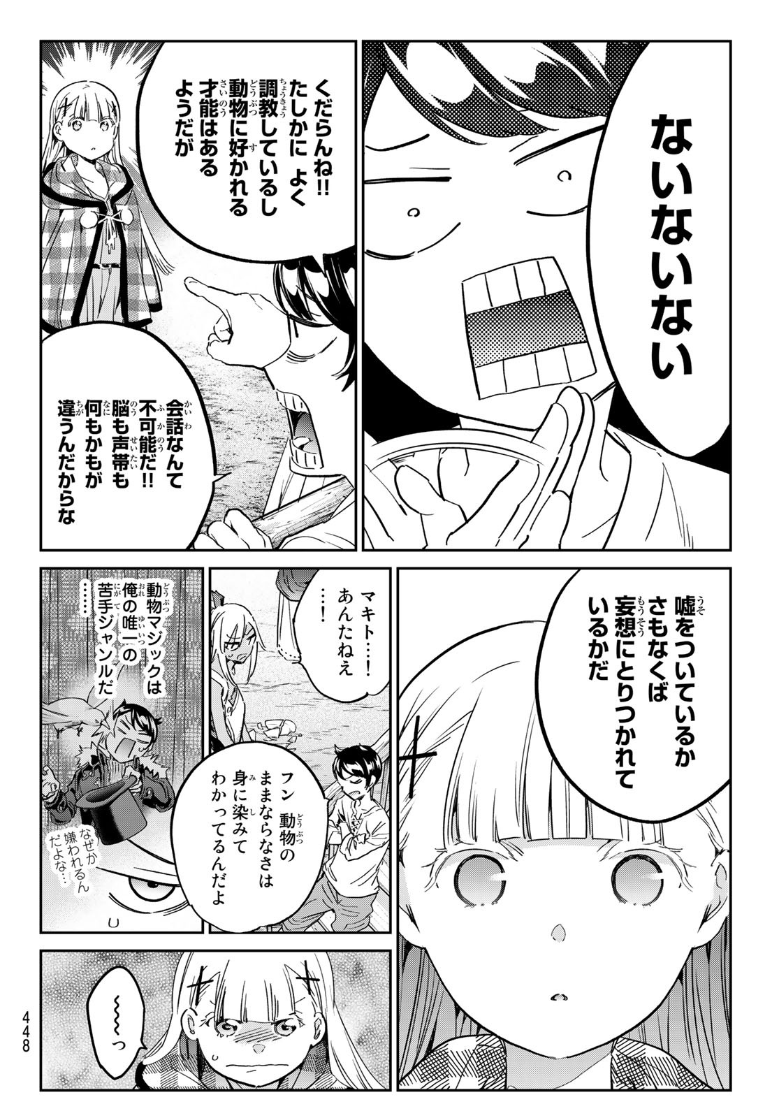 Manga Raw Tricks Dedicated to Witches Chapter 24