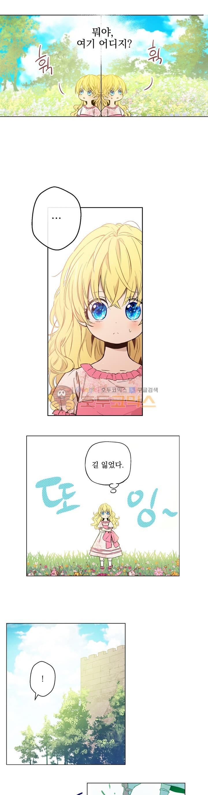 Manga Raw Who Made Me a Princess Chapter 05